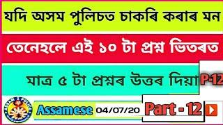 Assam Police Top 10 GK question paper Part-12 || Assam police exam question paper ||by Bikram Barman