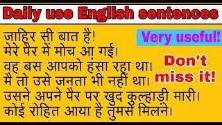 Top 10 daily use English sentences|daily speaking English|English sentences in Hindi