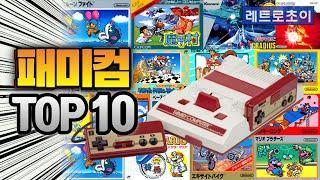 추억의 패미컴 게임 TOP 10 _ Nintendo Famicom game Top 10