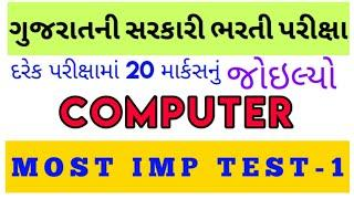 Computer Top | Most Imp Paper Test -1 | Gujarat Government Exam Special | in Gujarati