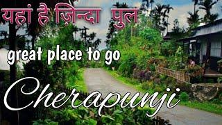 Cherapunji tourist place. Top 10 place to go Cherapunji. Best place to go summer vacation.