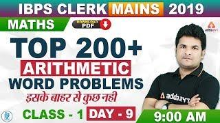 IBPS Clerk Mains 2019 | Maths | Top 200+ Arithmetic Word Problem (Class 1)