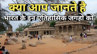 Top 10 Historical Monuments of India ||  भारत के एतिहासिक स्मारक || Top 10 Tourist Place of India