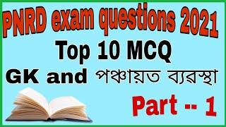 PNRD exam questions 2021।। Top 10 MCQ ।। GK & Panchayat system questions।।