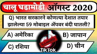 GK Marathi #_35| All Competitive Exam |Top 10 GK Questions and Answer|सामान्य ज्ञान प्रश्न आणि उत्तर