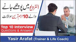 Top 10 Interview Questions and Answers | Interview Tips | Common Interview Questions | Yasir Arafat