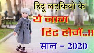 Top 20 baby Girls Names | Hindu Girl Names 2020 | Modern Baby Girls Names |हिन्दू लड़कियों के नए नाम