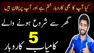 Top 5 Low Investment Small Business Ideas | Business Ideas in Pakistan | Best Business Ideas At Home