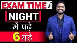 Exam Time मे रात  भर कैसे पढ़े || Top 5 Tips to study Whole Night In Exam Time