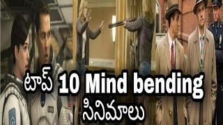 Top 10 Mind bending movies list explained in telugu by movie information channel