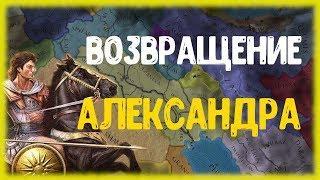 Александр Македонский и его Фаланга в Europa Universalis 4 [EU4] Golden Century