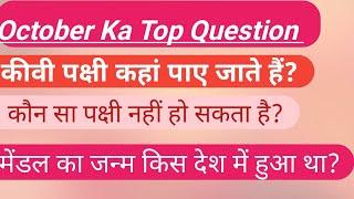 October Month Ka Top 10 Question //general knowledge video October 2020