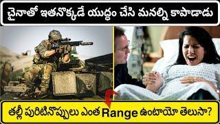 టాప్ 10 ఇంటరెస్టింగ్ facts | Top 10 Interesting Facts in Telugu | Episode 7 | Facts Forever Facts