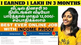 WORK FROM HOME JOB IN TAMIL | Part Time Job in Tamil | Online Job in Tamil {12,000 Per Month}