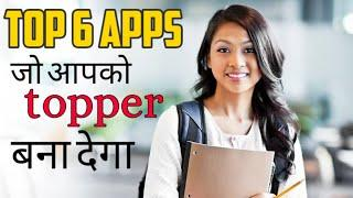 Top 6 apps for every Indian students/study apps