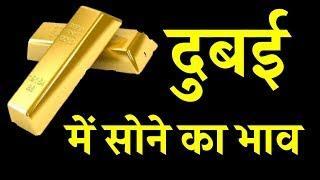 today gold rate in Dubai, gold price in Dubai , gold price in Dubai today