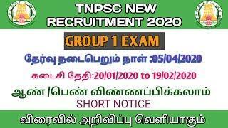 TNPSC GROUP 1 RECRUITMENT 2020 | SHORT NOTICE | EXAM DATE /APPLY ONLINE DATE