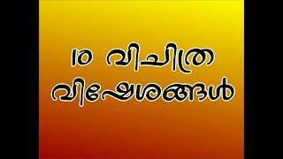 Top 10 Interesting facts in Malayalam | 10 അത്ഭുത വി ഷേശങ്ങൾ | Addone