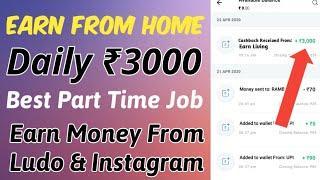 Earn money from home best work 2020 || Online Paise Kese kamaye || earn money online in lockdown