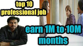 Top 10 professional job / best salary 100000 to 500000 lakh our monthly / best job in India and inte