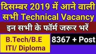 December All Technical Vacancy For Freshers || B.Tech/Diploma/ITI // Total Post 8367+ Post