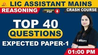 LIC Assistant Mains 2019 | Reasoning | Top 40 Questions #Expected Paper 1