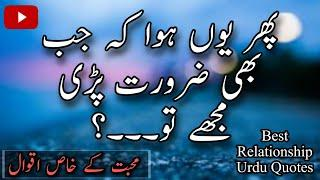 Top 10 Best Collection Of Relationship Quotes in Urdu | Heart Touching Quotes in Urdu