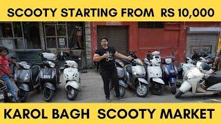 Second Hand Scooty in Delhi | Karol Bagh Scooty Market | Scooty Market in Delhi | Used Scooty Delhi