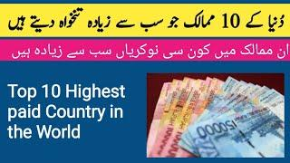 Top 10 Highest Salary Paying Countries For Workers || Every Visa ||