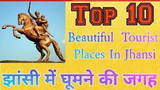 Top 10 tourist place in Jhansi ! झांसी में पर्यटन स्थल ! 10 places in jhansi to visit !! Jhansi !!