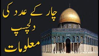 World's Top Amazing Information About Number 4 In Islam | Interesting Facts | Info | Dilchasp Videos