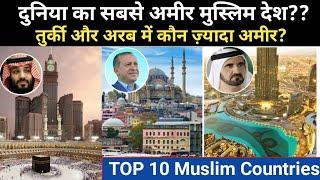 दुनिया के सबसे अमीर मुस्लिम देश  Top 10 Richest Muslim Country Most Wealthy Muslim Nation KW Present