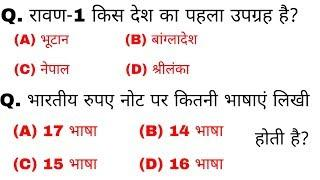 सामान्य ज्ञान | Gk in hindi | most important questions | general knowledge | railway, ssc | gk track