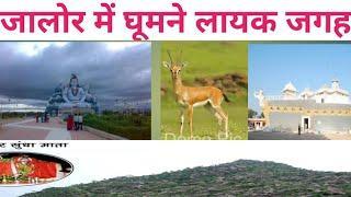 जालोर घूमने के 10 प्रमुख स्थान || top place visit in jalore | jalore tourist palace | jalor Rajastha