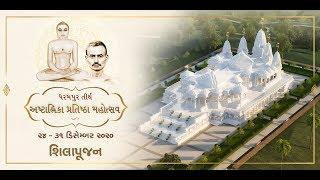 Jinmandir Shila Pujan - Shrimad Rajchandra Ashram, Dharampur | Pujya Gurudevshri Rakeshbhai