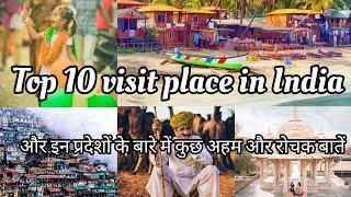 Top 10 visit place in India भारत के 10 सबसे महत्वपूर्ण पर्यटन स्थान