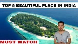 Top 5 Beautiful Place to Visit in India : भारत की 5 सबसे खूबसूरत जगह