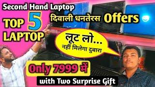 Second Hand Laptop | Top 5 Used Laptop | Second Hand Laptop in Dhanbad