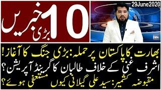 Top 10 with GNM | Evening | 29 June 2020 | Today's Top Latest Updates by Ghulam Nabi Madni |