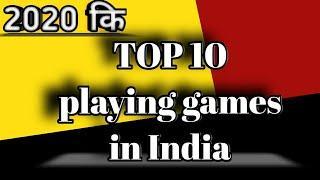 भारत में सबसे ज्यादा खेले जाने वाली 10  गेम मोबाइल की।TOP 10 playing games in India। knowledge।2020।