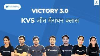 Victory 3.0 | महा मैराथन क्लास | KVS जीत  मैराथन क्लास | Unacademy Shiksha