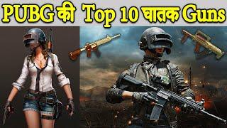 Top 10 Best PUBG Guns in Pubg Mobile Game l आपके हाथ मे अगर येगन है तो आप PUBG में Coffin केभी बापहो