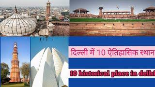 दिल्ली के 10 ऐतिहासिक स्थान !! top10 historical place of delhi