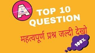 TOP 10 QUESTION का PART -5 आ गया है 