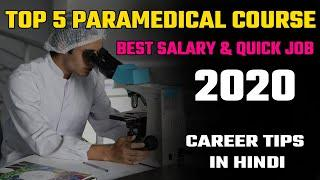 Top 5 Paramedical Courses in India 2020 | Best Paramedical courses after 12th science 2020.