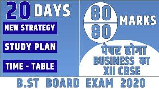 Study Plan for Class 12 B.st. Board Exam 2020. Complete strategy  & Time Table to score 80 Marks