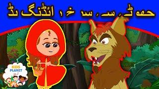 چھوٹی سی سرخ رائڈنگ ہڈ Little Red Riding Hood | Urdu Story کہانیاں | Urdu Fairy Tales | Urdu Cartoon