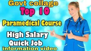 Top 10 paramedical degree & Diploma course information video / upums paramedical /BHU/Kgmu / online