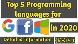top 5 programming languages 2020 | top programing languages 2020 | popular programming language 2020