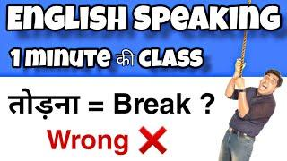 तोड़ना in English || English to Hindi word meaning